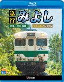 急行みよし ブルーレイ復刻版 広島〜三次 往復【Blu-ray】