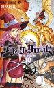 ブラッククローバー (10) (ジャンプコミックス) [ 田畠裕基 ]