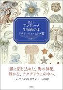 美しいアンティーク生物画の本