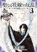 聖なる花嫁の反乱(3)