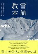 【予約】雪崩教本 雪崩対策必読の書