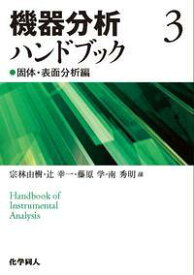 機器分析ハンドブック 3 固体・表面分析編 [ 辻 幸一 ]