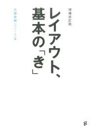 レイアウト、基本の「き」増補改訂版 [ 佐藤直樹 ]
