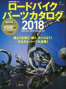 ロードバイクパーツカタログ(2018)