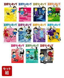 王様ランキング 1-11巻セット (ビームコミックス) [ 十日 草輔 ]