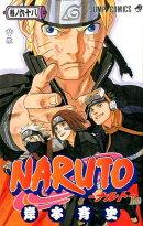 NARUTO(巻ノ68)