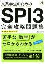 文系学生のためのSPI3完全攻略問題集('21) テストセンター対応 [ 尾藤健 ]