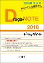 Drugs-NOTE2018 ドラッグノート [ 医薬情報研究所 ]