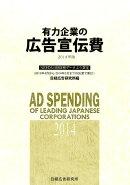 有力企業の広告宣伝費(2014年版)