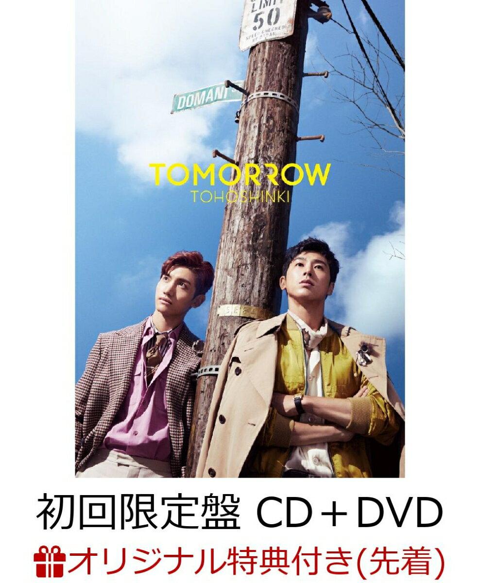 【楽天ブックス限定先着特典】TOMORROW (初回限定盤 CD+DVD+スマプラ) (コンパクトミラー付き) [ 東方神起 ]