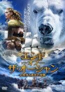 エンドーオブーザ・オーシャン 北極海と勇者の冒険