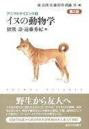 アニマルサイエンス3 イヌの動物学 第2版