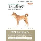 イヌの動物学第2版 (アニマルサイエンス)