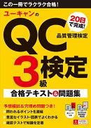 ユーキャンのQC検定3級 20日で完成!合格テキスト&問題集