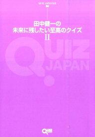 田中健一の未来に残したい至高のクイズ(2) (QUIZ JAPAN全書) [ 田中健一(クイズ) ]
