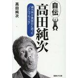 自伝高田純次 (産経NF文庫)