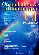 Coagulation & Inflammation(Vol.3 No.2(2017)