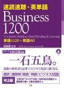 速読速聴・英単語Business 1200 [ 松本茂(コミュニケーション教育学) ]
