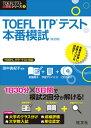 TOEFL ITPテスト本番模試改訂版 (TOEFLテスト大戦略シリーズ) [ 田中真紀子 ]