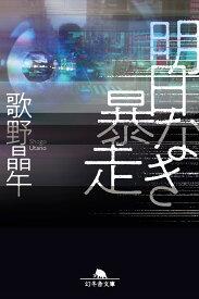 明日なき暴走 (幻冬舎文庫) [ 歌野 晶午 ]