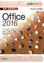30時間アカデミック情報リテラシー Office2016 [ 杉本くみ子 ]