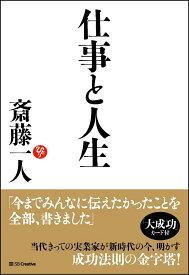 仕事と人生 [ 斎藤 一人 ]
