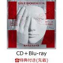 【先着特典】1114 (CD+Blu-ray) (アナログLPジャケットサイズポスター(タイプB)付き)