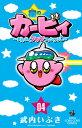 星のカービィ まんぷくプププ ファンタジー(4) (てんとう虫コミックス) [ 武内 いぶき ]