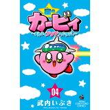 星のカービィ~まんぷくプププファンタジー~(04) (コロコロコミックス)
