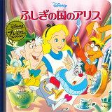 ふしぎの国のアリス (ディズニー・プレミアム・コレクション)