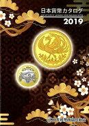日本貨幣カタログ(2019年版)