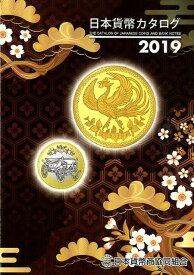 日本貨幣カタログ(2019年版) [ 日本貨幣商協同組合 ]