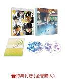 【全巻購入特典対象】3月のライオン[後編] DVD 豪華版(DVD2枚組)