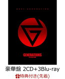 【先着特典】BEST GENERATION (豪華盤 2CD+3Blu-ray) (B2ポスター付き)