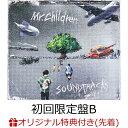 【楽天ブックス限定先着特典】【楽天ブックス限定 オリジナル配送BOX】SOUNDTRACKS (初回限定盤B CD+Blu-ray)【LIMIT…