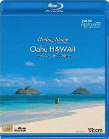 フルHD Relaxes(リラクシーズ)::Healing Islands Oahu HAWAII〜ハワイ オアフ島〜【Blu-ray】 [ (趣味/教養) ]