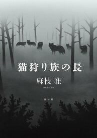猫狩り族の長 [ 麻枝 准 ]