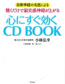心にすぐ効くCD BOOK