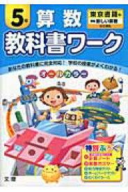 教科書ワーク算数5年 東京書籍版新編新しい算数完全準拠