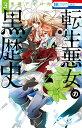 転生悪女の黒歴史 3 (花とゆめコミックス) [ 冬夏 アキハル ]