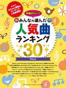 ピアノソロ 今弾きたい!! みんなが選んだ人気曲ランキング30 〜Hero〜
