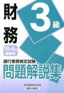 銀行業務検定試験財務3級問題解説集(2019年6月受験用)
