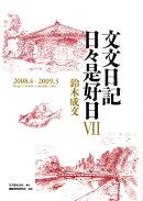 文文日記日々是好日(7(2008.4-2009.3)