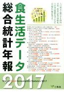 食生活データ総合統計年報(2017年版)