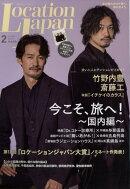 LOCATION JAPAN (ロケーション ジャパン) 2013年 02月号 [雑誌]