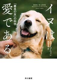 イヌは愛である 「最良の友」の科学 [ クライブ・ウィン ]