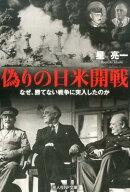 偽の日米開戦