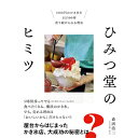 ひみつ堂のヒミツ 1000円のかき氷を1日500杯売り続けられる理由 [ 森西浩二 ]