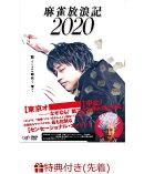 【先着特典】麻雀放浪記2020(オリジナル・クリアファイル付)