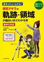 坂田アキラの 軌跡・領域が面白いほどわかる本 [ 坂田アキラ ]